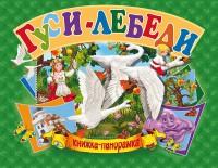 Книга Гуси-лебеди. Книжка-панорамка