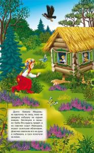 фото страниц Гуси-лебеди. Книжка-панорамка #4