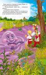 фото страниц Гуси-лебеди. Книжка-панорамка #3
