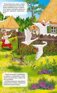 фото страниц Гуси-лебеди. Книжка-панорамка #5