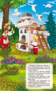 фото страниц Гуси-лебеди. Книжка-панорамка #2