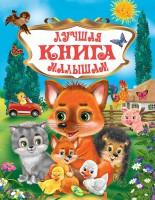 Книга Лучшая книга малышам