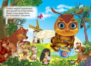 фото страниц Лучшая книга малышам #6