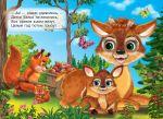 фото страниц Лучшая книга малышам #4