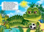 фото страниц Лучшая книга малышам #3
