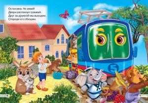 фото страниц Лучшая книга малышам #2