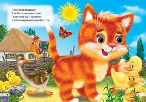 фото страниц Лучшая книга малышам #5