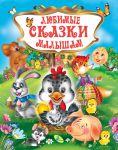 Книга Любимые сказки малышам