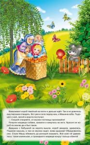 фото страниц Маша и медведь. Книжка-панорамка #3