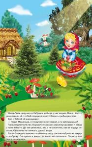 фото страниц Маша и медведь. Книжка-панорамка #4