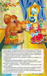 фото страниц Маша и медведь. Книжка-панорамка #2