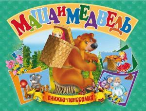 Книга Маша и медведь. Книжка-панорамка
