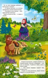 фото страниц Соломенный бычок. Книжка-панорамка #5