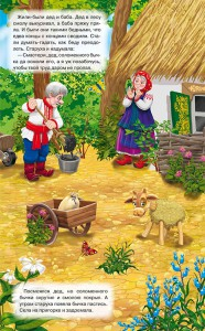 фото страниц Соломенный бычок. Книжка-панорамка #4