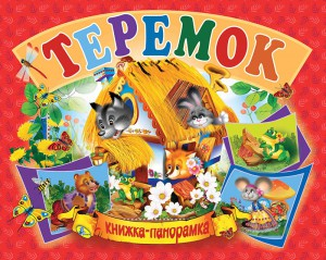 Книга Теремок. Книжка-панорамка