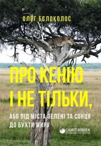 Книга Про Кенію і не тільки, або від міста зелені та сонця до бухти миру