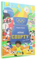 Книга Атлас спорту для дітей