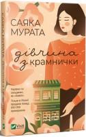 Книга Дівчина з крамнички