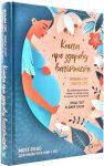 Книга Книга про здорову вагітність