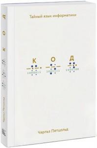 Книга Код. Тайный язык информатики