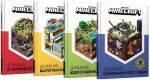 фото страниц Колекція довідників Minecraft #2