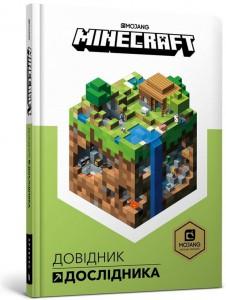 фото страниц Колекція довідників Minecraft #6