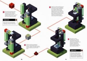 фото страниц Колекція довідників Minecraft #11