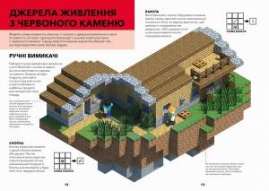 фото страниц Колекція довідників Minecraft #9