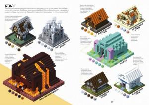 фото страниц Колекція довідників Minecraft #8