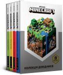 Книга Колекція довідників Minecraft