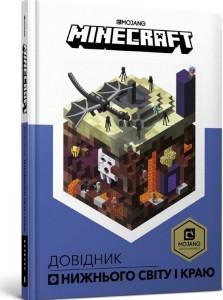 фото страниц Колекція довідників Minecraft #5
