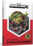 фото страниц Колекція довідників Minecraft #3