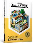 фото страниц Колекція довідників Minecraft #4