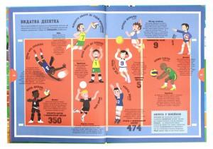фото страниц Атлас спорту для дітей #5