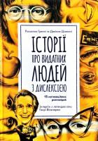 Книга Історії про видатних людей з дислексією. 15 мотиваційних розповідей