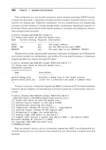 фото страниц Kali Linux. Тестирование на проникновение и безопасность #10