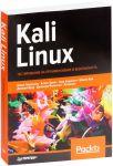 Книга Kali Linux. Тестирование на проникновение и безопасность