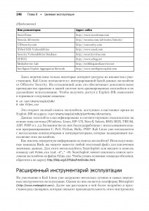 фото страниц Kali Linux. Тестирование на проникновение и безопасность #6