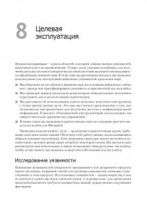 фото страниц Kali Linux. Тестирование на проникновение и безопасность #3