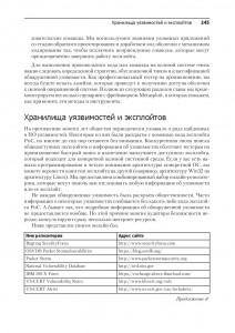фото страниц Kali Linux. Тестирование на проникновение и безопасность #5