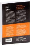фото страниц Kali Linux. Тестирование на проникновение и безопасность #11
