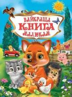 Книга Найкраща книга малюкам