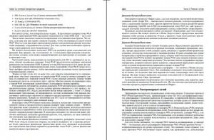 фото страниц Unix и Linux. Руководство системного администратора. Том 2 #8