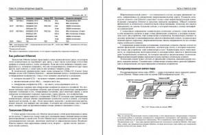 фото страниц Unix и Linux. Руководство системного администратора. Том 2 #3