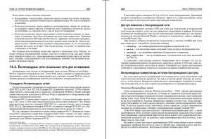 фото страниц Unix и Linux. Руководство системного администратора. Том 2 #7