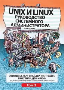 Книга Unix и Linux. Руководство системного администратора. Том 2