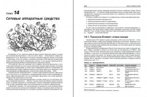 фото страниц Unix и Linux. Руководство системного администратора. Том 2 #2