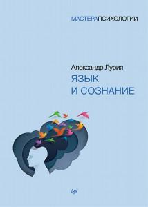 Книга Язык и сознание