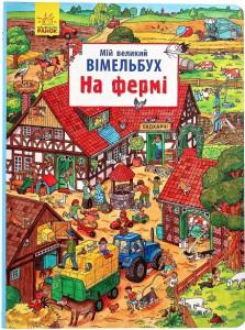 Книга Мій великий вімельбух. На фермі