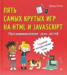 Книга Программирование для детей. Пять самых крутых игр на HTML и JavaScript